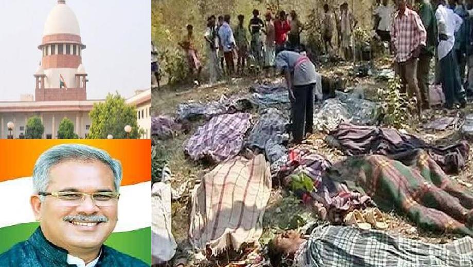 chhattishgarh-bhupeshbaghel-maoist-edsametakand-bastar-supreemecourtofindia