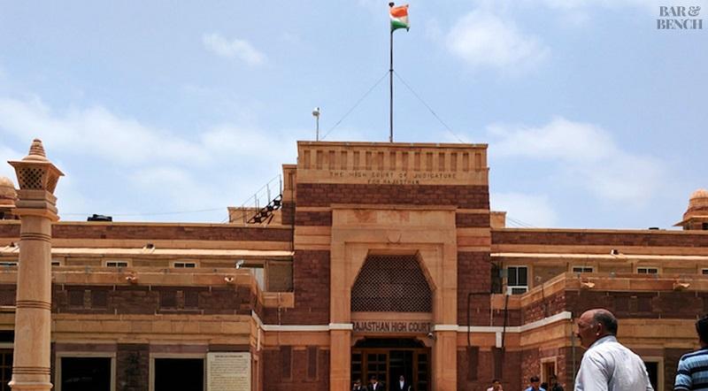 राजस्थान हाईकोर्ट।