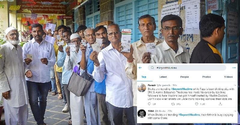 लोग वोटिंग करते और ट्विटर ट्रेंड।