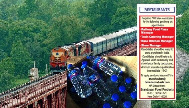 रेल की एक तस्वीर।