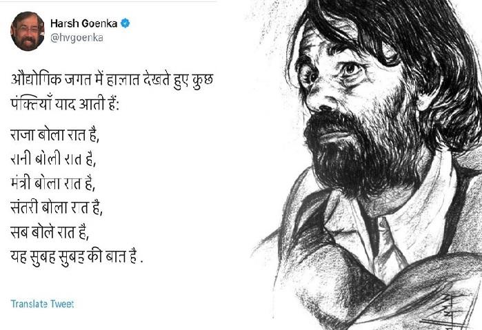 गोरख पांडे और हर्ष गोयनका का ट्वीट।