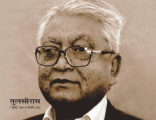 डॉ. तुलसीराम।